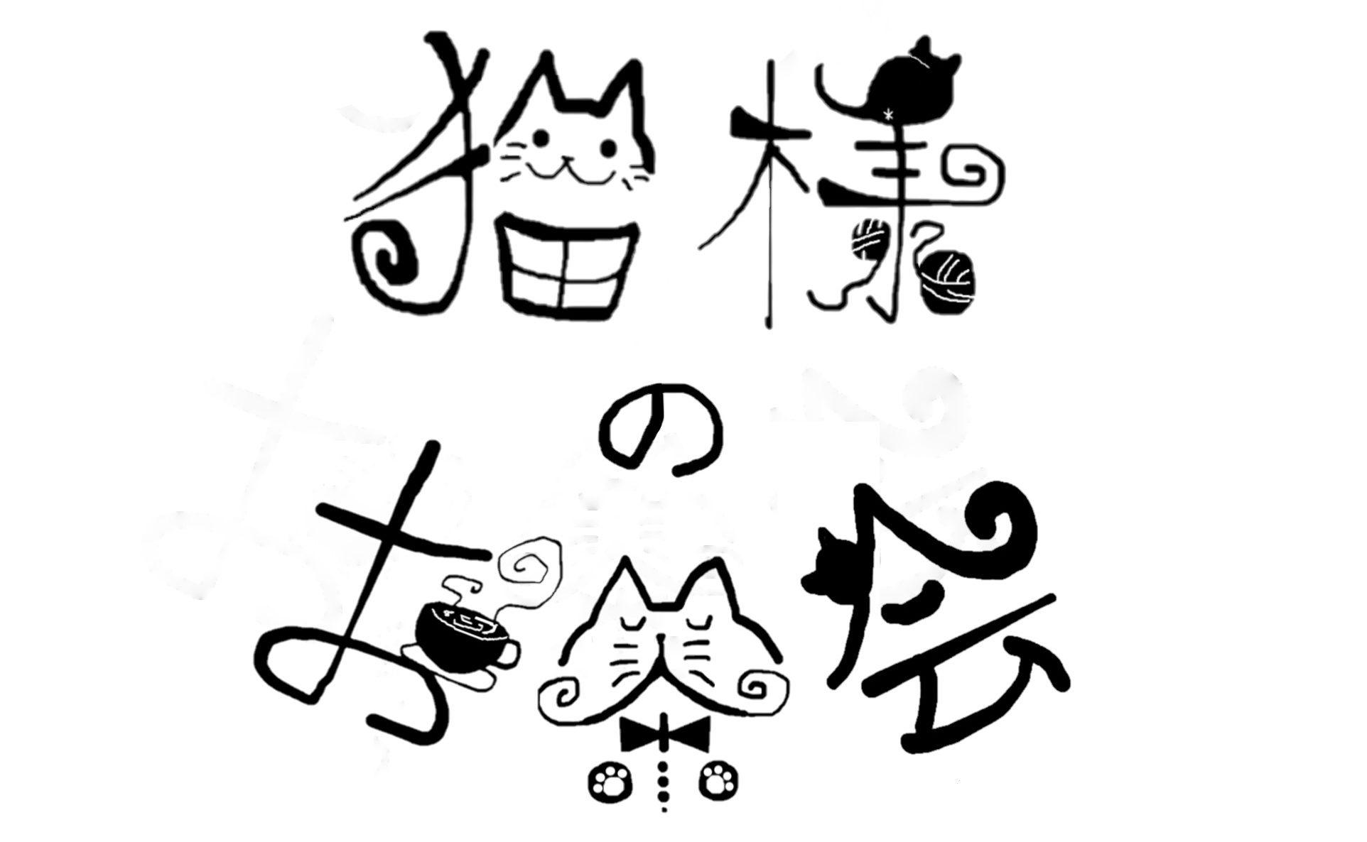 猫様のお茶会 猫友募集 猫の交流会